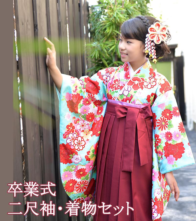 卒業式 袴 小学校 小学生 翡翠(ひすい) 袴セット ジュニア はかま きもの 着物 袴セット 4点セット 140 150 160