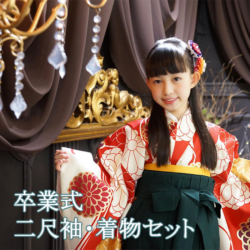 卒業式 袴 小学校 小学生 袴セット ジュニア はかま 菊乃(きくの) 小学校卒業式 きもの 着物 女 4点セット 140 150 160