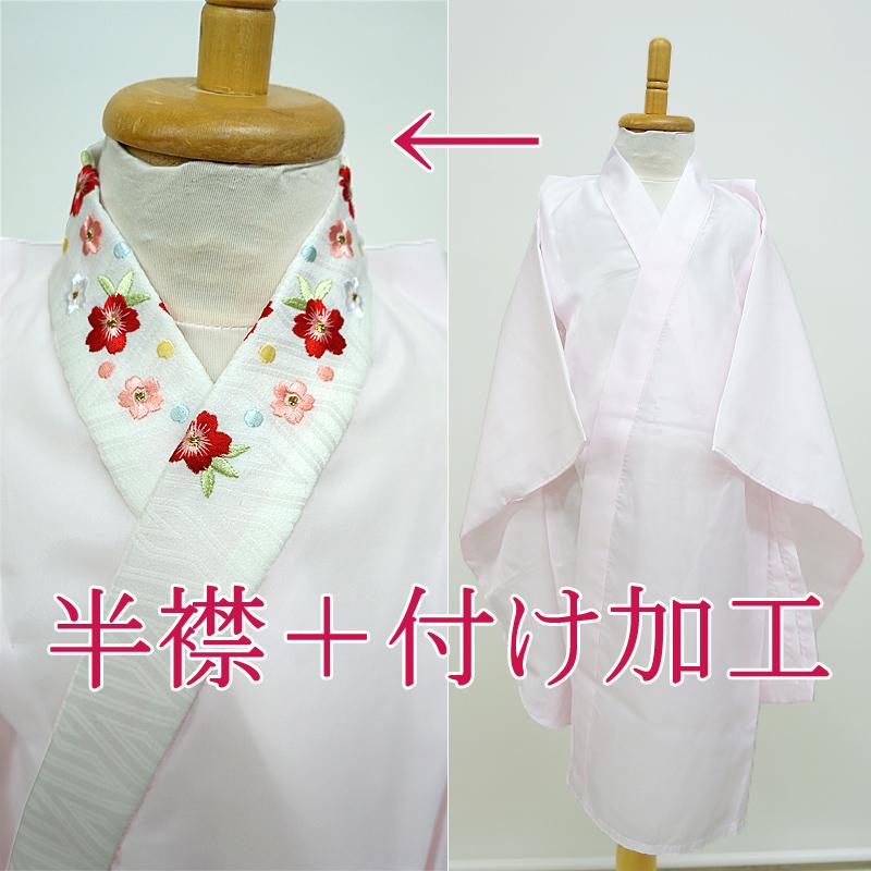 半襟+付け加工 (※当店で着物を購入されたお客様のみお申込み頂けます) 女の子