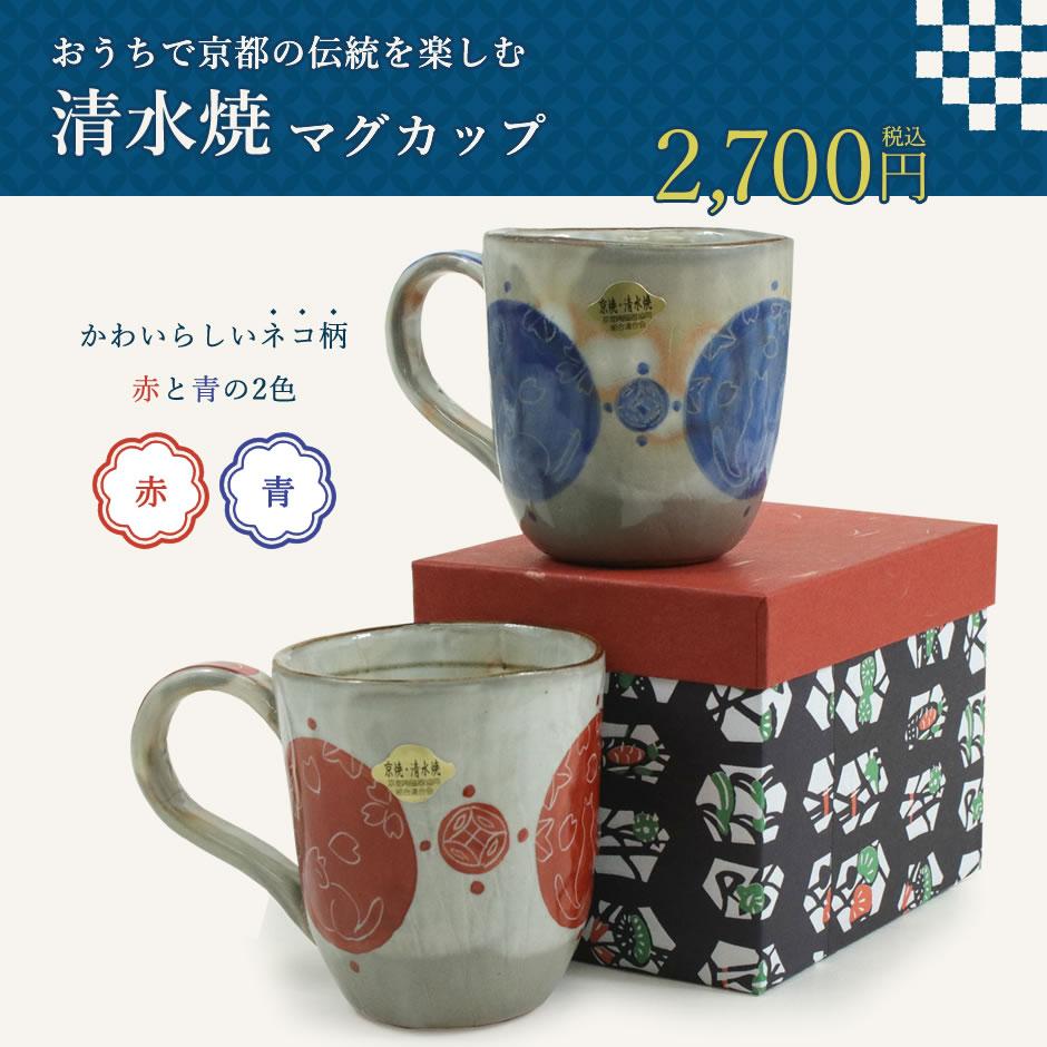 清水焼 マグカップ
