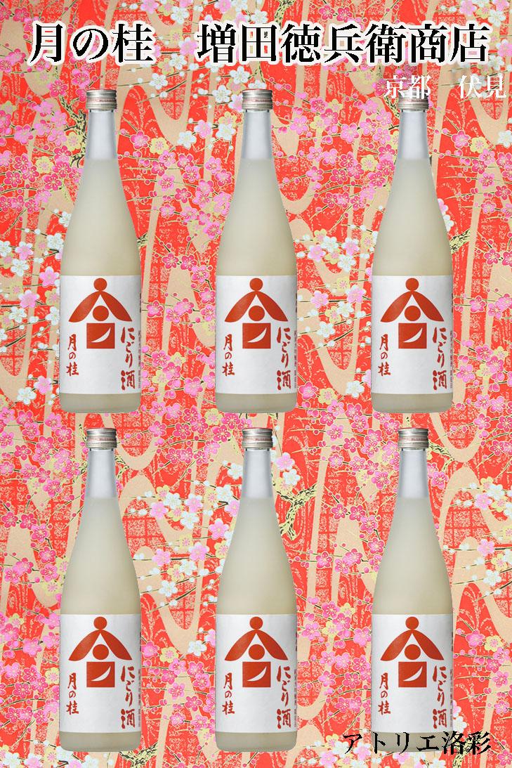 【送料無料】【伏見】月の桂 京都・祝米純米大吟醸にごり酒 720 ml化粧箱 6本入【日本酒】【京都伏見】【お歳暮】【お正月】【スーパーセール】