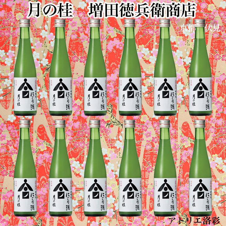 720 本醸造大極上中汲にごり酒 ml 【送料無料】【新酒】月の桂 12本入り