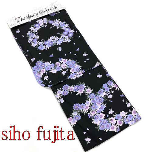 【送料無料】SIHO FUJITA 藤田志穂 浴衣 お仕立て上がり ブランド浴衣 YUKATA フリーサイズ レディース ゆかた 単品 綿100% 黒 ブラック 薄紫 パープル