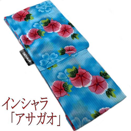 【送料無料】浴衣 朝顔 ブルー インシャラ お仕立て上がり YUKATA フリーサイズ ブランド浴衣 レディース ゆかた 単品 綿100% 水色 赤