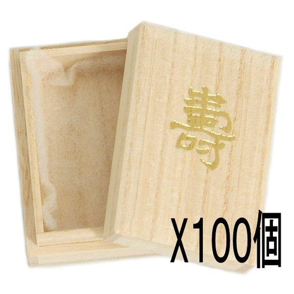 へその緒ケース まとめ買い 100個セット 臍の緒入れ 防腐剤入り 本桐素材 日本製 男女兼用