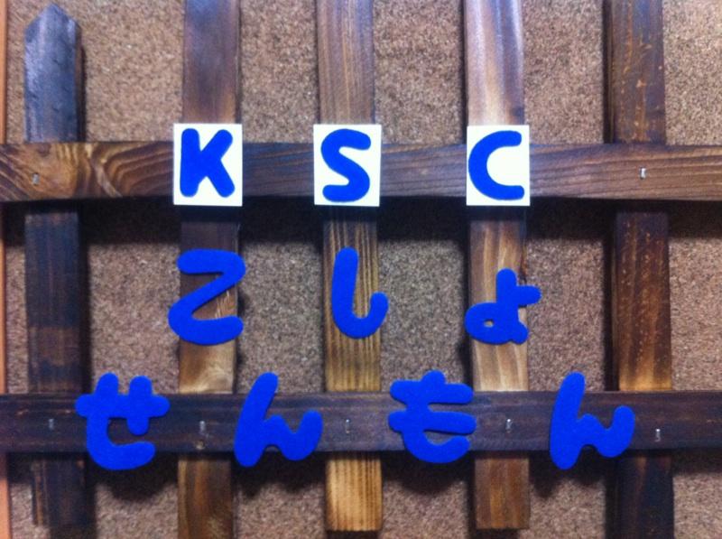 KSC:古本・古書