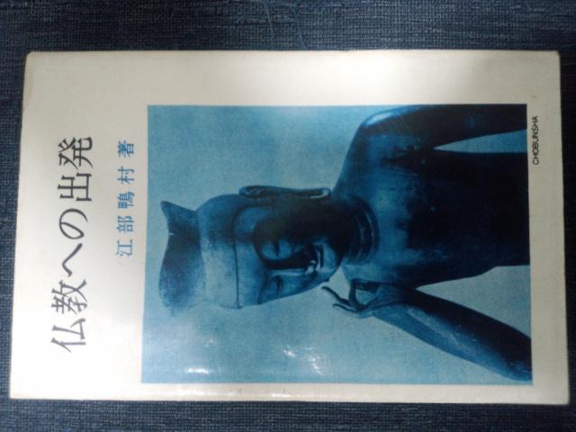 肱川町誌 (1977年)【中古】
