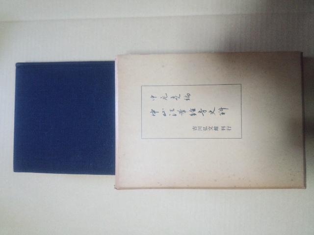 中山法華経寺史料 (1968年)【中古】