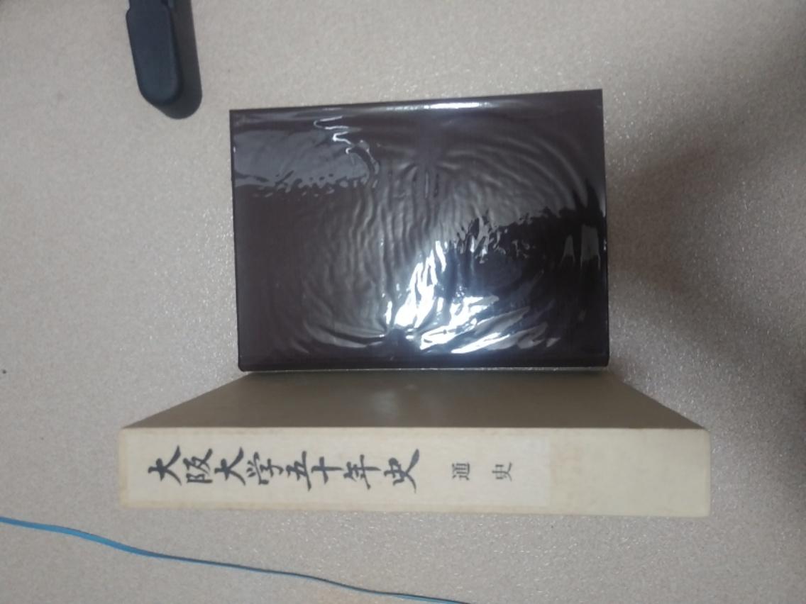 大阪大学五十年史〈通史〉 (1985年)【中古】
