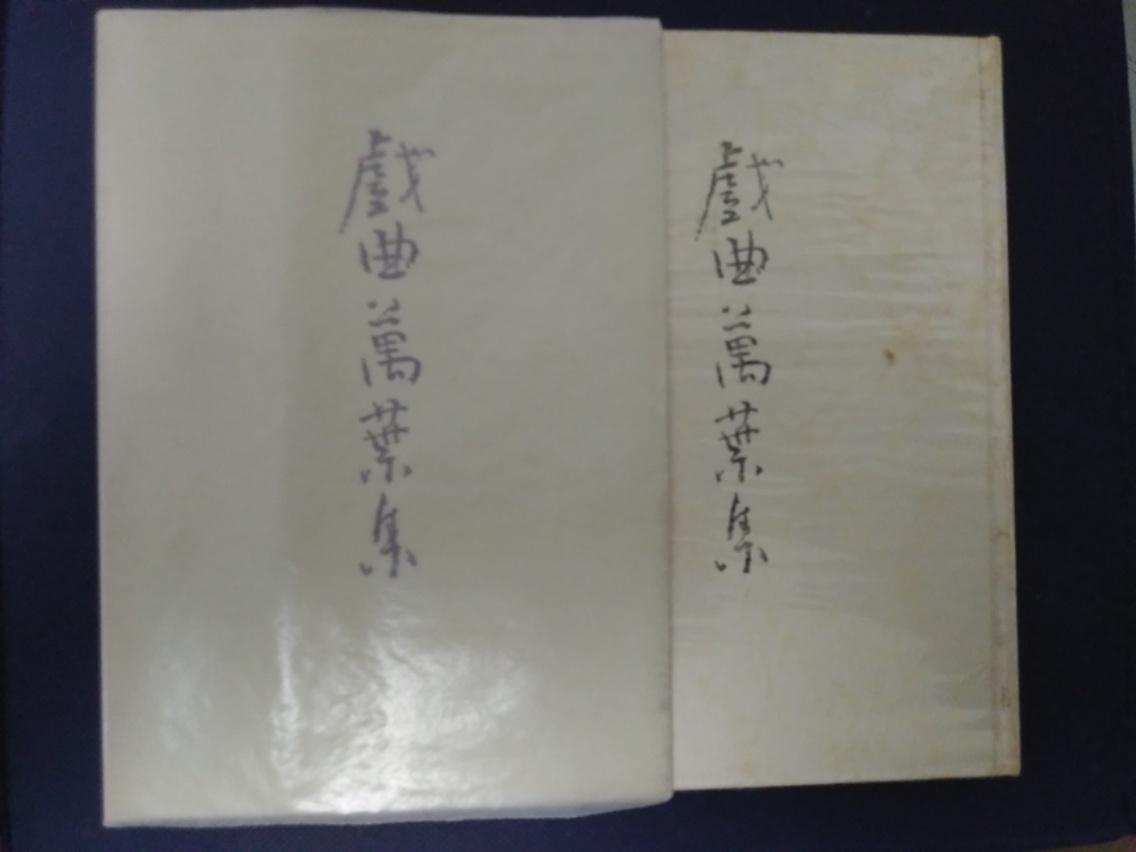 戯曲万葉集 1973年【中古】