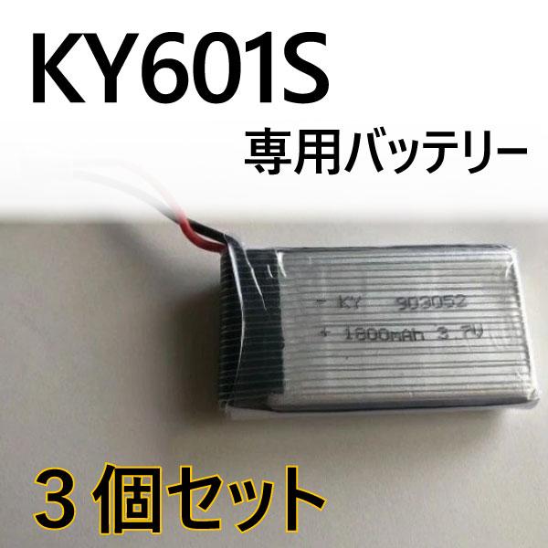 弊社にて本体購入済みの方のみ購入可能 ドローン KY601S 専用バッテリー 3個入り 交換用バッテリー 予備バッテリー 送料無料 売店 お値打ち価格で