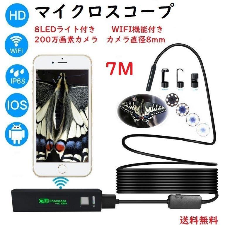 定形外郵便 送料無料 WIFI マイクロスコープ  7m IP68防水  カメラ付き  iPhone Android スマホ 遠隔操作 車修理 配管 LEDライト 高画質 200万画素 内視鏡