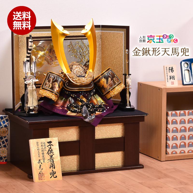 武光作 30号 金鍬形天馬兜 間口62cm 2019年度新作 五月人形 コンパクト 収納飾り 着用兜
