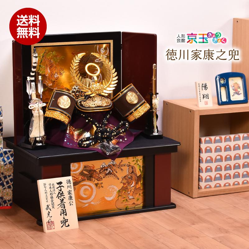 武光作 徳川家康公 間口62cm 2019年度新作 五月人形 コンパクト 収納飾り 着用兜 5月人形