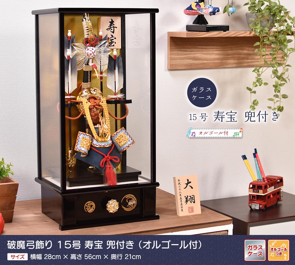 破魔弓 破魔矢 15号 寿宝 兜付き 【送料無料】