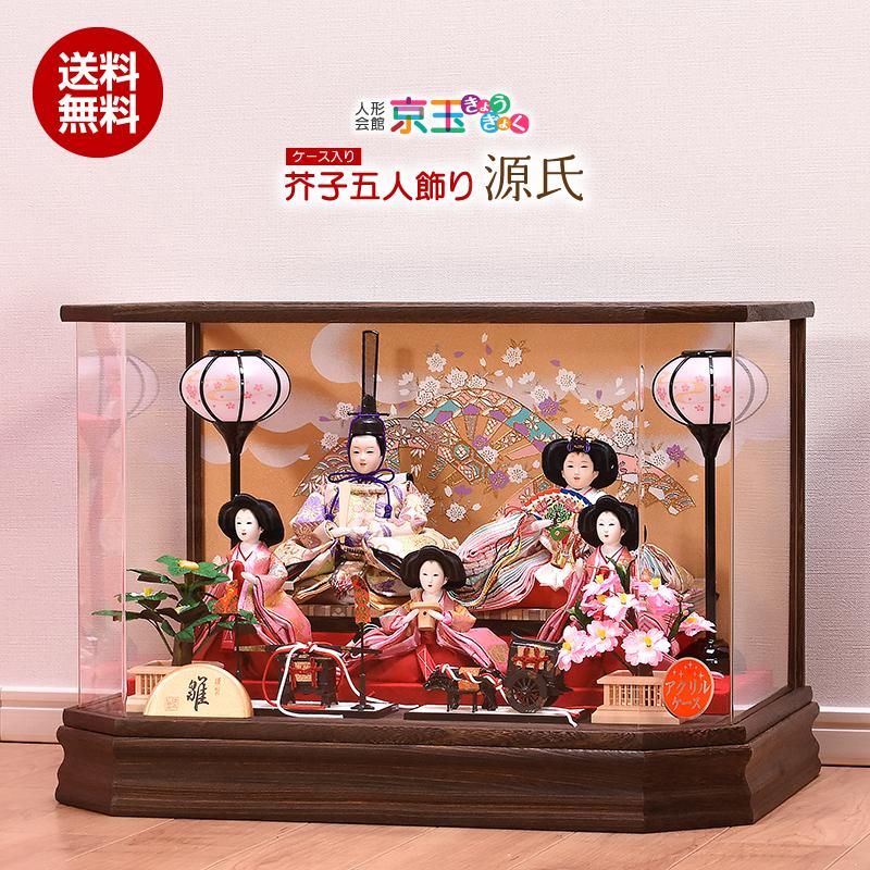 源氏 芥子五人飾り 間口53cm 雛人形 コンパクト ケース ひな人形 compact 【送料無料/代引き手数料無料】
