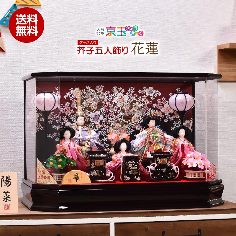 芥子五人飾り 花蓮 かれん 間口57cm 雛人形 ケース コンパクト ひな人形 五人飾り【送料無料】【代引き手数料無料】