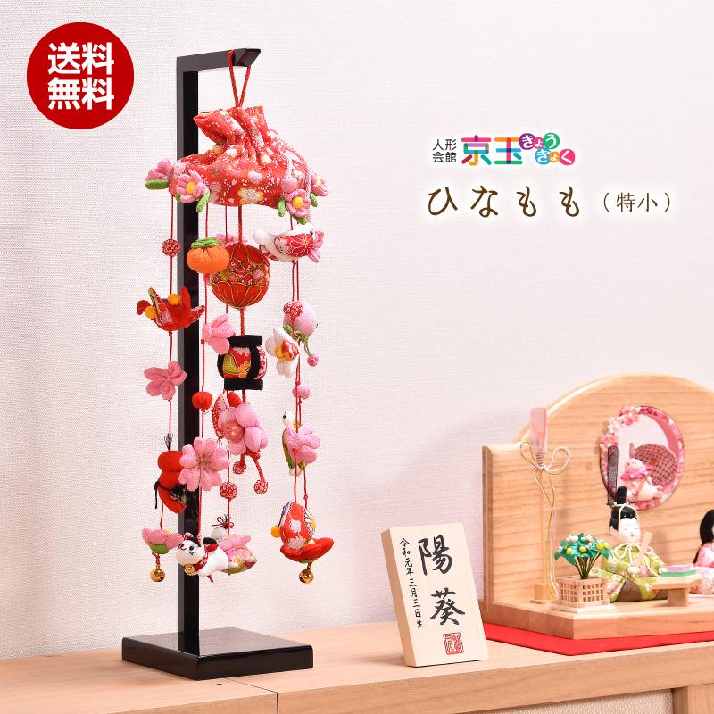 つるし雛 ひなもも(特小) 名入り木札付き 高さ47.5cm 雛人形 コンパクト ひな人形 送料無料 代引き手数料無料