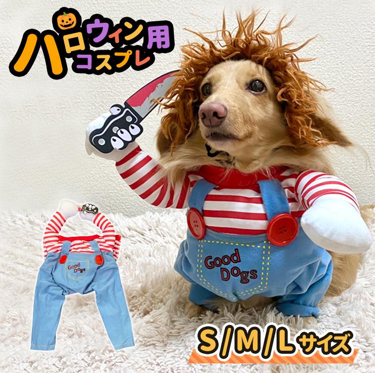 ハロウィン用 コスプレ z-263 ≪お得なクーポン有 ≫犬用コスチューム 内祝い キラー人形 犬服 なりきり 小型犬 おもしろ ホラー パーティー S 中型犬 日本最大級の品揃え 衣装 ハロウィン M L