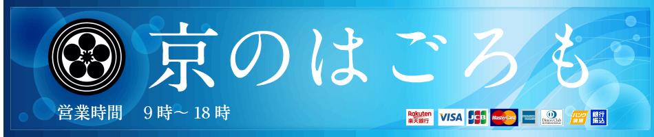 京のはごろも:和の子供服のメーカーに勤めておりました。何なりとお問い合わせください