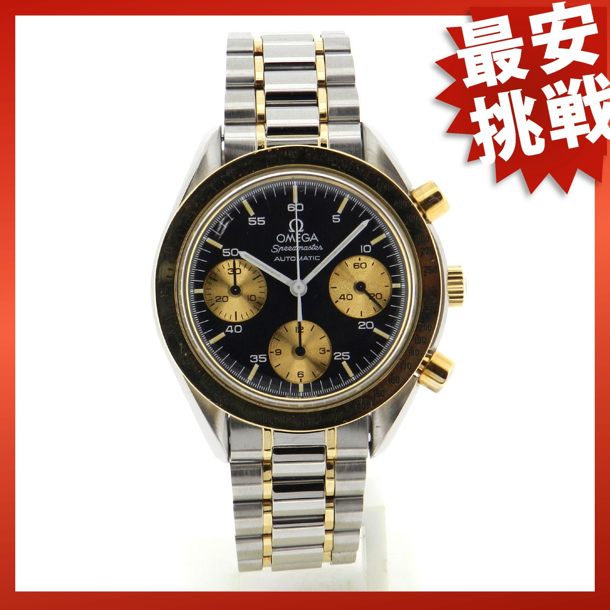 OMEGA speed master watch SS men
