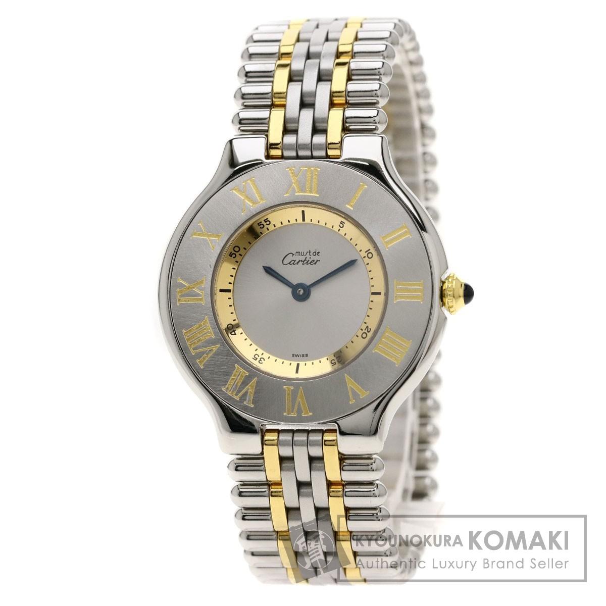 カルティエ 1330 マスト21 腕時計 ステンレススチール/コンビ ボーイズ 【中古】【CARTIER】