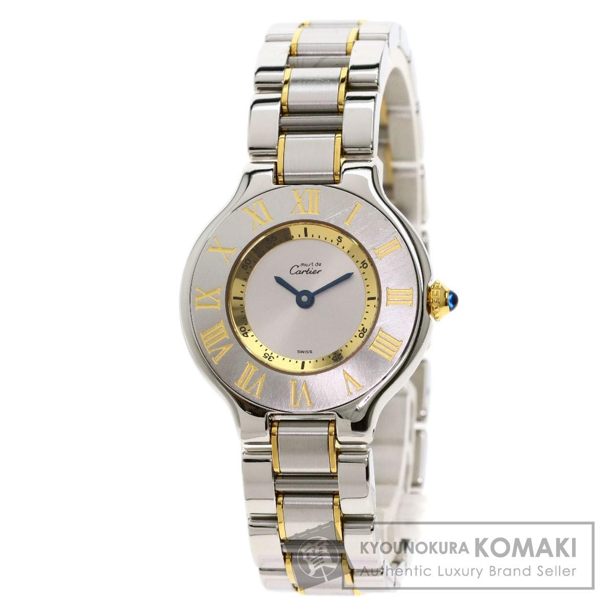 カルティエ W10073R6 マスト21 腕時計 ステンレススチール/SSxK18YG レディース 【中古】【CARTIER】