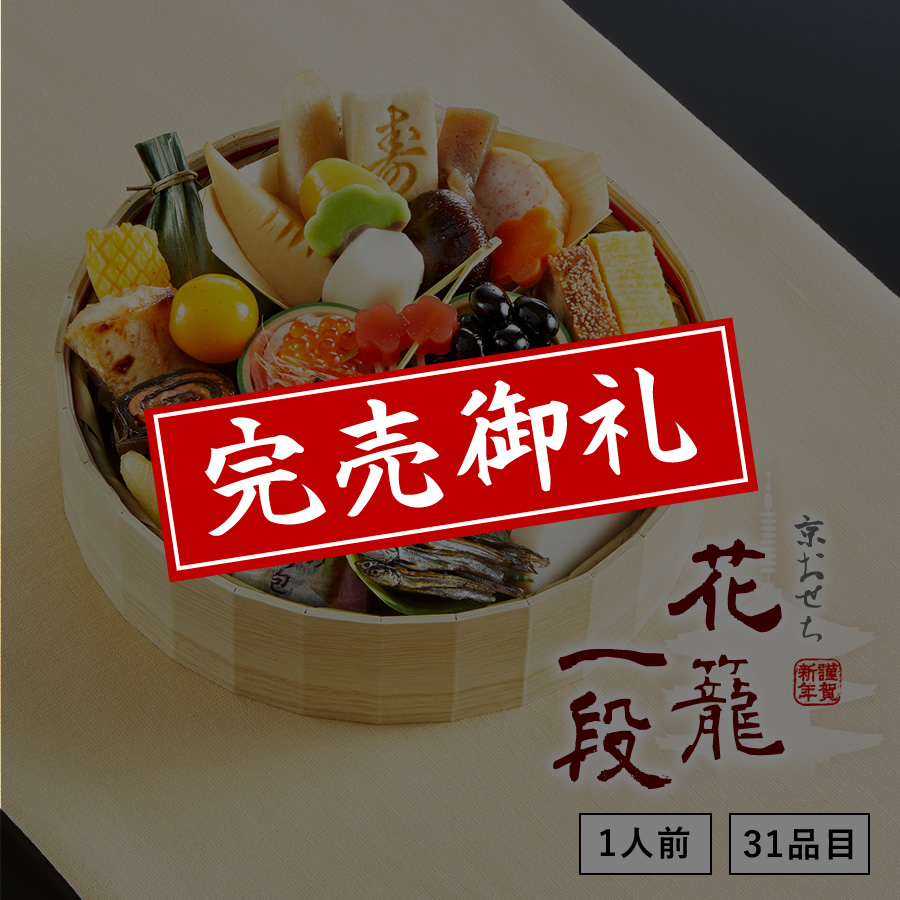 【送料無料】本格京風おせち料理「花籠一段」 【一段重、31品目、1人前】 2020~2021 京菜味のむら