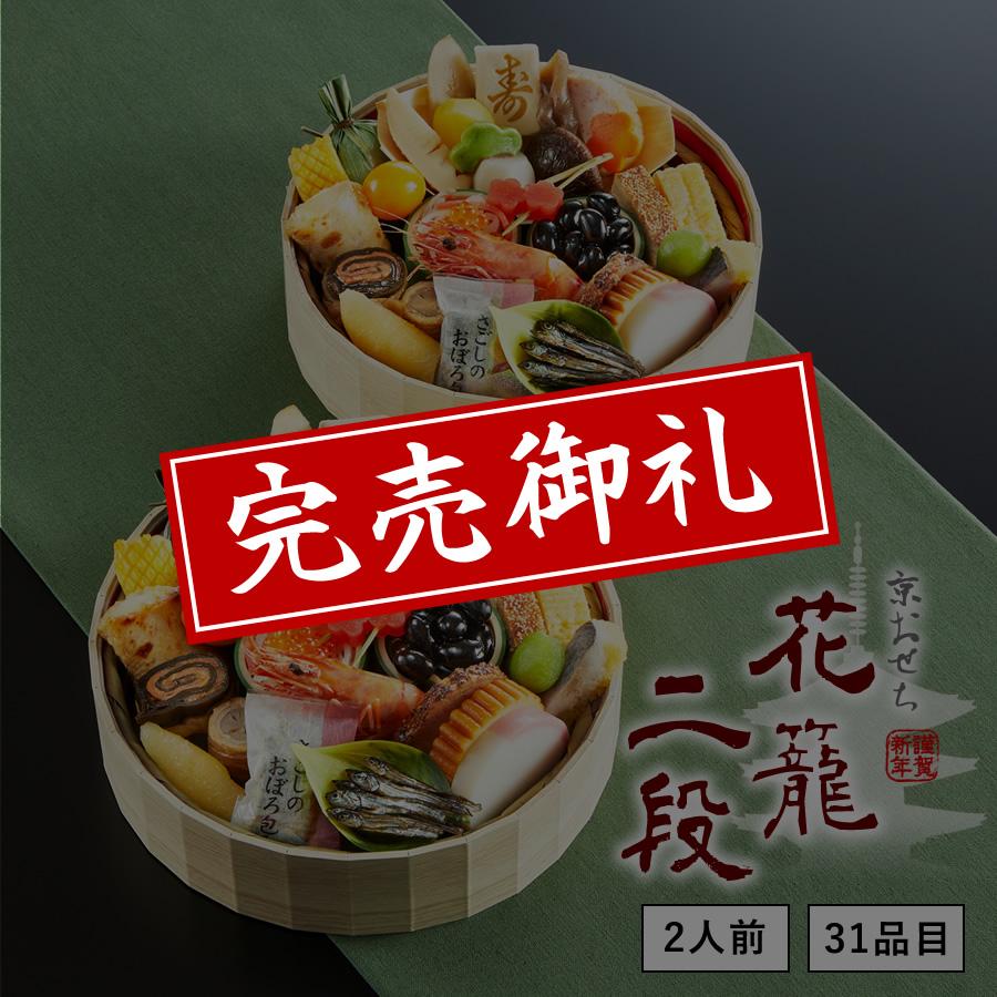 【送料無料】本格京風おせち料理「花籠二段」 【一段重×二組、31品目、2人前】 2020~2021 京菜味のむら