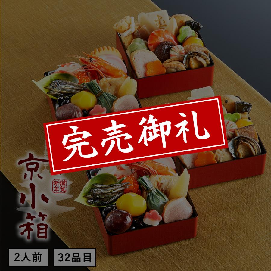 【送料無料】本格京風おせち料理「京小箱」 【二段二組、32品目、2人前】 2020~2021 京菜味のむら