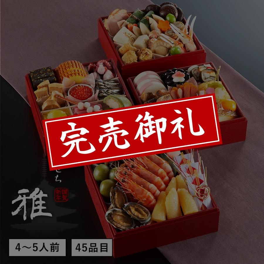 【送料無料】本格京風おせち料理「雅」 【四段重、45品目、4人前~5人前】 2020~2021 京菜味のむら