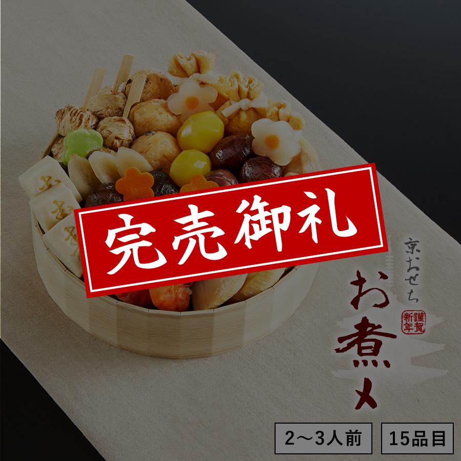 【送料無料】本格京風おせち料理「お煮〆」 【一段重、15品目、2人前~3人前】 2020~2021 京菜味のむら