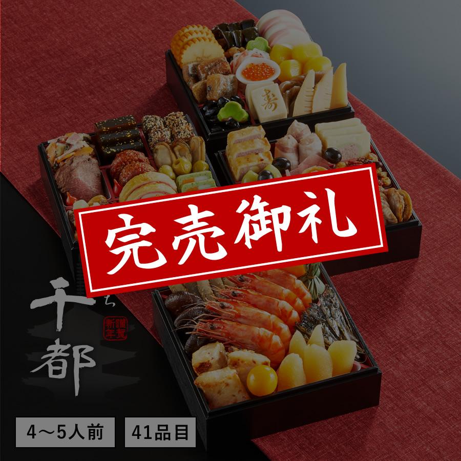 【送料無料】本格京風おせち料理「千都」 【四段重、41品目、4人前~5人前】 2020~2021 京菜味のむら