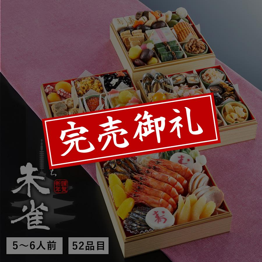【送料無料】本格京風おせち料理「朱雀」 【四段重、52品目、5人前~6人前】 2020~2021 京菜味のむら