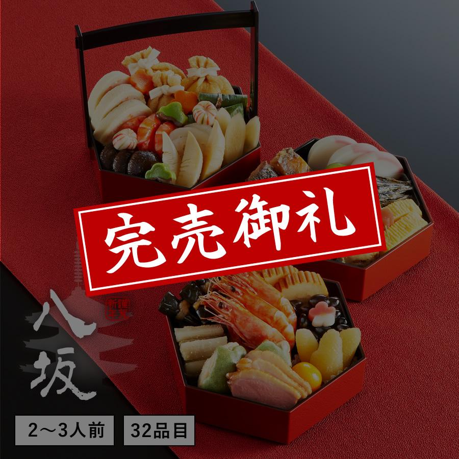 【送料無料】本格京風おせち料理「八坂」 【三段重、32品目、2人前~3人前】 2020~2021 京菜味のむら