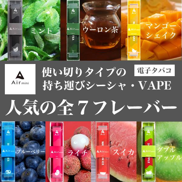 Air mini - エアーミニ は ニコチンタールタバコ臭 0 の使い切りタイプの持ち運びシーシャ VAPEです 各100本限定セール 正規代理店 シーシャ 選べる Airmini 禁煙 おすすめ 新着 日本製 ランキング総合1位 水蒸気 持ち運び 禁煙グッズ 本体 セット リキッド 使い捨て ニコチン0 電子タバコ タール0 ベイプ 水タバコ ニコチンフリー