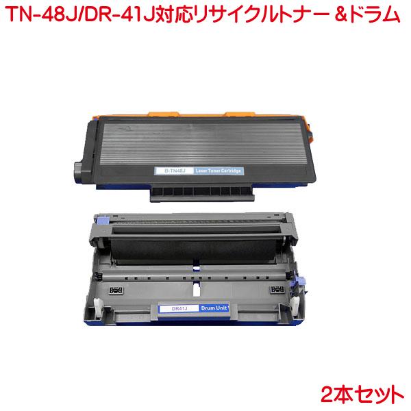 リサイクル ドラム DR-41J + トナー TN-48J HL-5340D 5350DN 5380DN MFC-8380DN 8890DW などに対応