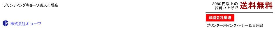プリンティングキョーワ楽天市場店:特殊印刷会社がご提供するインクジェットインク、販促品、日用雑貨品