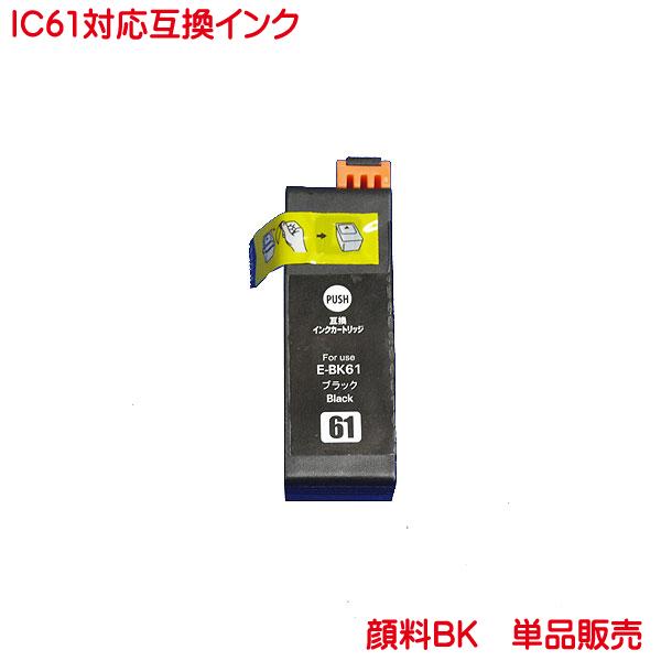 追跡可能メール便送料込み 印刷会社販売の高品質互換インク 純正と同様顔料タイプ ICBK61 互換 インク 1本より 純正品と同様 未使用 顔料系 PX-673F EP社 を1本から PX-203 ブラック セール 特集 603F 503A のプリンターに IC61
