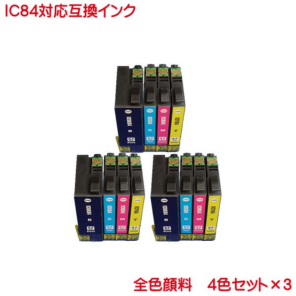あす楽対応 送料無料 全色顔料 系 IC84 対応 互換インク 4色セット×3  IC4CL84 ×3 計12本セット ICBK84 ICC84 ICM84 ICY84 に対応 PX-M780F PX-M781F のプリンターに