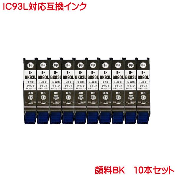 エプソン ICBK93L 対応 互換インク 10本セット 純正と同様 顔料 系 PX-M7050F S7050 S7050PS などに対応 IC93L 増量