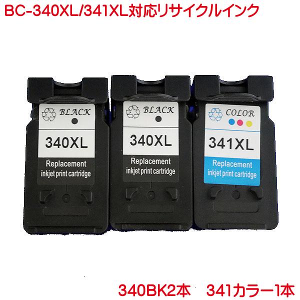 キヤノン BC-340XL BK 2本 BC-341XL カラー 1本 計3本セット CANON リサイクルインク BC-340XL BC-340 の増量 BC-341XL BC-341 の増量 PIXUS MG4230 MG4130 MG3230 MG3130 に