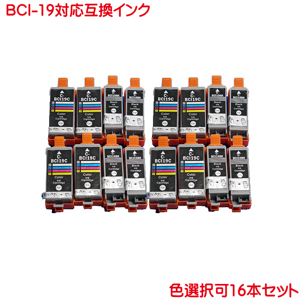 BCI-19BK BCI-19CL 色数選択自由 計16本セット キヤノン 互換インク BCI-19BK はPIXUS iP100のみで BCI-19CL はPIXUS mini360, PIXUS mini260 のプリンターに対応