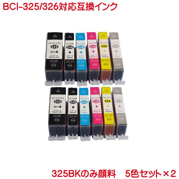 お買い得品 送料込み あす楽対応 印刷会社販売の高品質互換インク BCI-325PGBKのみ純正と同様顔料タイプ カラーは純正と同様染料タイプ キヤノン BCI-325PGBK 顔料 セール 登場から人気沸騰 BCI-326 対応 互換インク 5色セット×2計10本 PIXUS MG8130 BCI-326+325 MG5230 ×2 IP4830 MX883 5MP MG5130 MG6130 などに