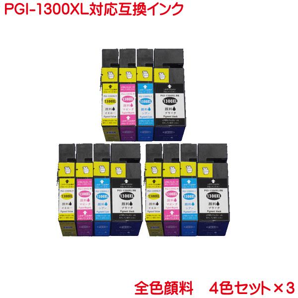顔料 キヤノン PGI-1300 対応 互換インク 4色セット×3 計12本セット 増量タイプ PGI-1300XL 4MP PGI-1300XLBK PGI-1300XLC PGI-1300XLM PGI-1300XLY 対応 MAXIFY MB2030 MB2330 対応 PGI-1300XL