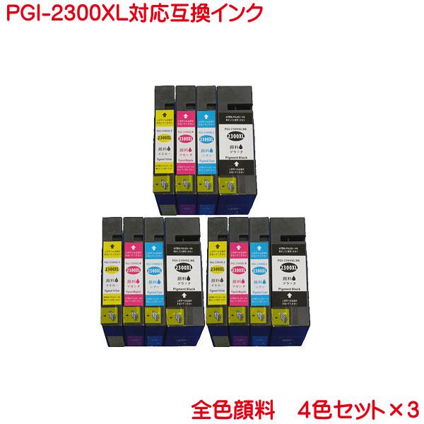 あす楽対応可 送料無料 キヤノン PGI-2300 増量タイプ 4色×3 計12本セット PGI-2300XLBK PGI-2300XLC PGI-2300XLM PGI-2300XLY 対応 互換インク 純正と同様 顔料 系  MAXIFY MB5330 MB5030 iB4030 対応  PGI-2300XL