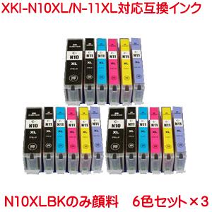 あす楽対応可 送料無料 残量表示可 XKI-N11XL+N10XL 6色セット×3 ( XKI-N11XL+N10XL/6MP ×3 ) 計18本セット 互換インク XKI-N10XLPGBK XKI-N11XLBK XKI-N11XLC XKI-N11XLM XKI-N11XLY XKI-N11XLPB 対応 PIXUS XK50 XK70 XK80 など