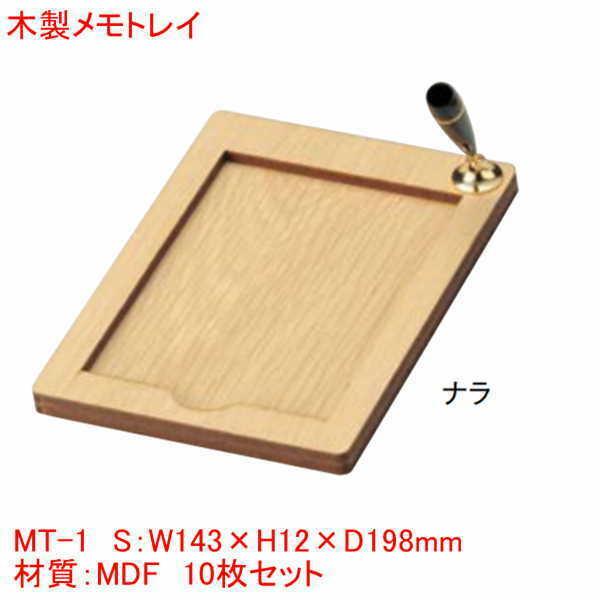 木製メモトレイ MT-1 10個セット ナラ 卓上メモ 客室用品 業務用品