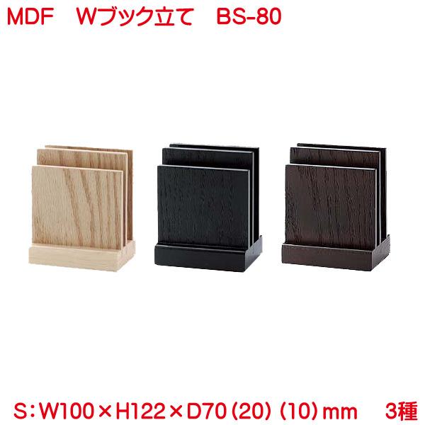 木製 Wブック立て 業務用 卓上小物雑貨 ブラック ブラウン ナチュラル 10個セット 飲食店 などで メニューブックスタンド メニューブック立て 伝票立て