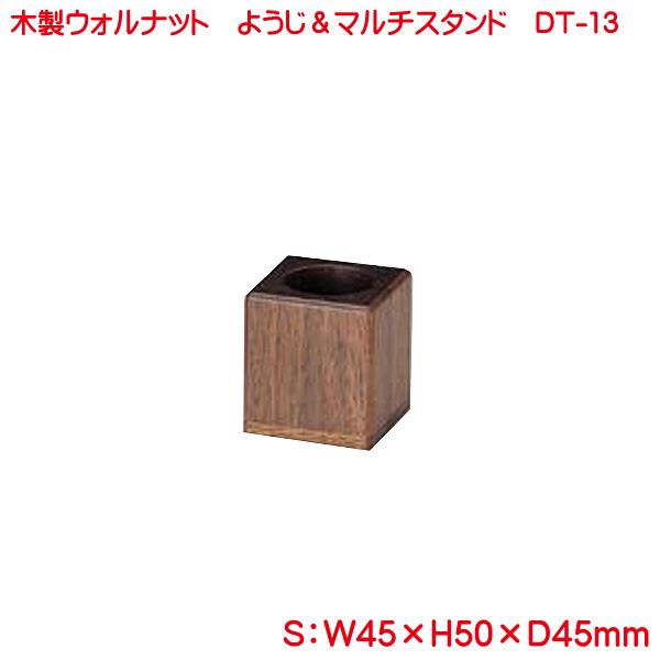 ようじ立て 木製 ウォルナット 業務用 まとめ買い10個セット ようじ入れ 卓上小物雑貨 木 ようじスタンド
